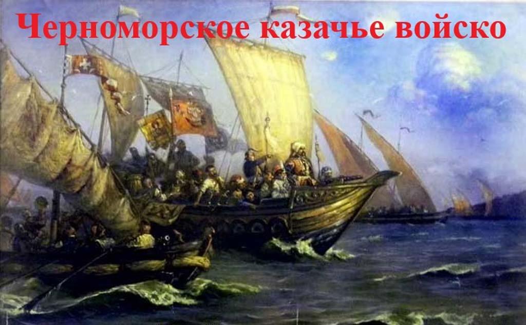Черноморское Казачье Войско 1792-1860 гг.