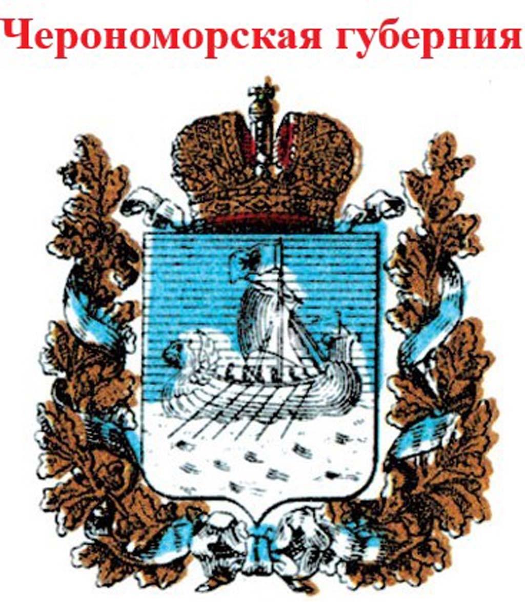 Черноморская Губерния 1896-1918 гг.