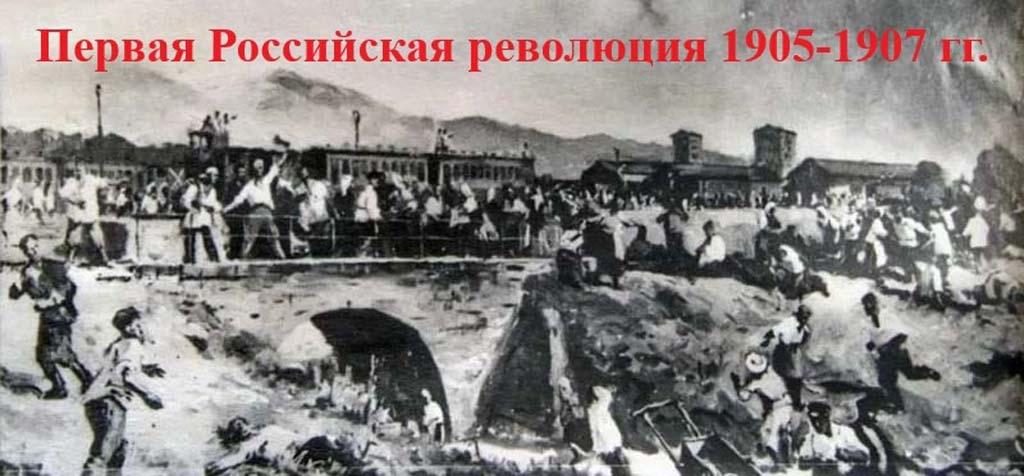 Первая Российская Революция 1905-1907 гг.