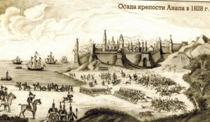 Взятие Анапы и боевые действия в Азиатской Турции в 1828 году