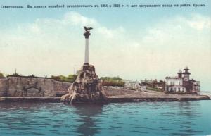 Заключительный этап и итоги Крымской (Восточной) войны