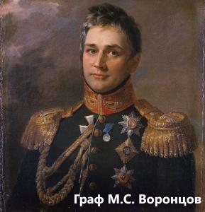 Рапорт H.H. Раевского графу M.C. Воронцову