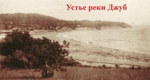 Устье реки Джуб (апрель 1839 г.)