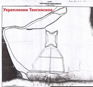 Укрепление Тенгинское (апрель 1839 г.)