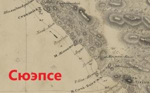 Описание устья реки Сюэпсе (апрель 1839 г.)