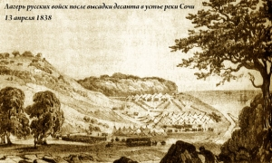 Форт Александрия на реке Сочи (апрель 1839 г.)