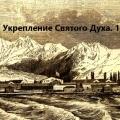 Список укреплений Черноморской Береговой Линии, построенных и предполагаемых к постройке (начало 1840 г.)